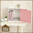 【ikloo】現代風單門收納櫃/置物櫃(單個)