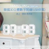 【全館折扣】 韓國3D立體數字鬧鐘 HANLIN-3DCLK USB供電 LED時鐘 掛鐘 電子鬧鐘 小夜燈 數字鐘