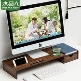 電腦增高架 木馬人電腦顯示器屏增高架底座桌面臺式辦公室收納置物 晶彩 99免運LX