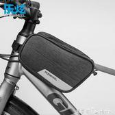 山地車自行車包馬鞍包上管包前梁包公路車包騎行裝備 「潔思米」