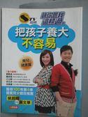 【書寶二手書T5/保健_QEC】把孩子養大不容易_黃瑽寧,李思儀,王宏哲