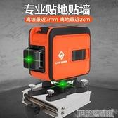 石井水平儀12線綠光紅外線高精度自動打線室外激光兩用貼地貼墻儀 DF 交換禮物