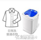 洗衣機 迷你微型小洗衣機小型宿舍家用半全自動洗脫一體帶甩乾單桶 名創家居DF