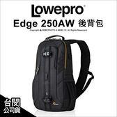 Lowepro 羅普 Slingshot Edge 彈弓盾 250 AW 單肩後背包 側背包 公司貨 ★24期免運★ 薪創