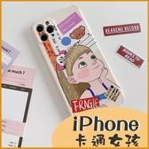(附掛繩)蘋果 iPhone8 i7 Plus XR XSmax iX 趣味卡通大眼女孩保護殼 手機殼 全包邊軟殼 蠶絲紋 保護套