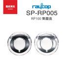 Raycop RP100 RP-100J 集塵盒 水洗式 除蹣機 塵蹣機 群光公司貨