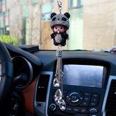 可愛水晶汽車車內掛件擺件吊飾吊墜正韓女士後視鏡車載掛飾品車用  童趣潮品