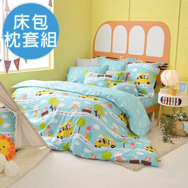 義大利Fancy Belle X Malis《一起郊遊趣》雙人純棉床包枕套組