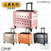 【限量送雨套】PUBT DUKE公爵系列 × PLT-02-51 寵物移動城堡 四色 寵物外出包 適用12kg以下犬貓