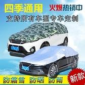 汽車車衣車罩防曬防雨隔熱通用四季半罩半身冬季保暖加厚防凍防雪 ATF 夏季新品