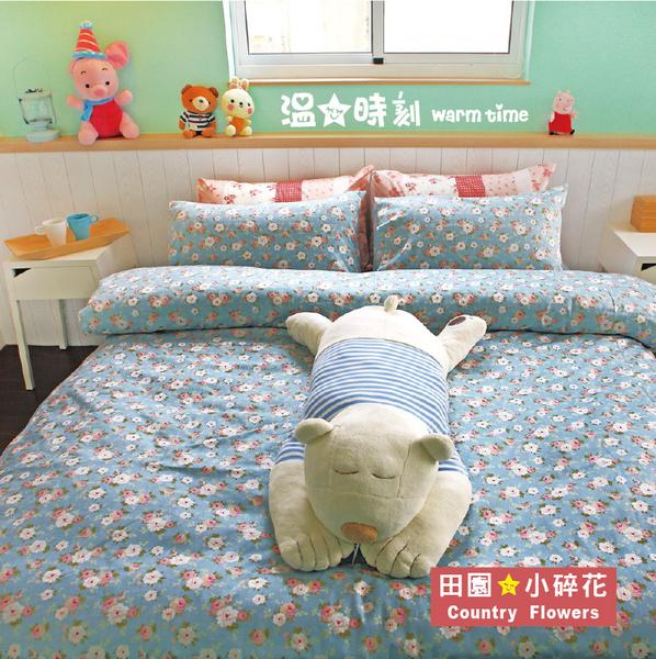 床包 / 單人含枕套  - 100%精梳棉【鄉村小碎花】溫馨時刻1/3