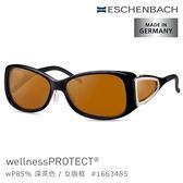 【德國 Eschenbach 宜視寶】wellnessPROTECT 德國製高防護包覆式濾藍光眼鏡 85%深茶色 女版框 1663485