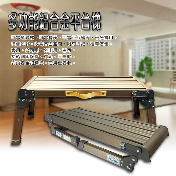 金德恩 台灣製造 中型提把可攜式摺疊平台梯76x30x36cm/桌子/野餐桌/戶外/書桌/地基主/收納