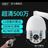 監控器-4G遠程球機攝像頭無線wifi家用高清夜視套裝室外手機360度監控器 東川崎町