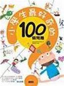 (二手書)小學生最好奇的100個問題