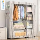 簡易衣櫃布衣櫃掛衣櫃布藝組裝單人鋼管加固加粗鋼架收納櫃子衣櫥 NMS快意購物網