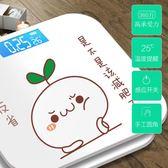 usb充電電子稱家用體重秤精準嬰兒成人稱重人體秤可愛卡通稱