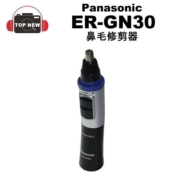 Panasonic 國際牌 ER-GN30 鼻毛 耳毛 眉毛 修剪刀 鼻毛刀 男仕修容刀原廠公司貨 【台南-上新】