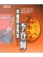 二手書博民逛書店 《半個民主先生李登輝-臺灣風雲04》 R2Y ISBN:9570463244│陳毓鈞