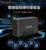 """全新 CyberSlim S82-U3 雙層3.5""""SATA 外接盒"""
