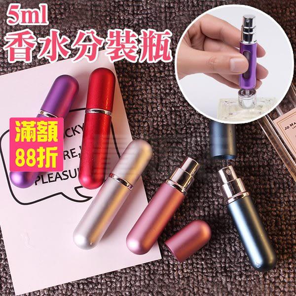 填充式 香水分裝瓶 香水瓶 5ml 噴霧瓶 隨身瓶 香水罐 鋁製 底部填充 顏色隨機(V50-1508)