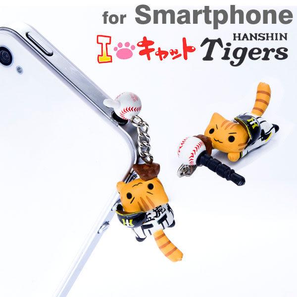 ❤Hamee NicoNico iCat小貓咪 日本職業野球聯名系列 造型耳機塞 防塵塞 iPhone6 適用 (阪神虎貓) [5-602202]