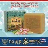 泰國 興太太 Madame Heng 鄭博士草本新配方手工皂 150g 香皂 肥皂 沐浴皂【PQ 美妝】