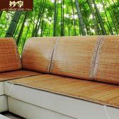 (聖誕交換禮物)夏季竹席沙發墊夏天涼墊防滑坐墊涼席冰絲通用組合藤竹套現代簡約xw