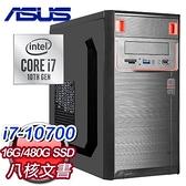 【南紡購物中心】華碩系列【小資十代4號機】i7-10700八核 文書電腦(16G/480G SSD)