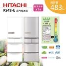 【領券再折+再送好禮】HITACHI 日立 483公升 RS49HJ 右開 五門電冰箱 能源效率1級