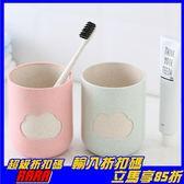[拉拉百貨]小麥雲朵 漱口杯 旅行 牙刷杯 洗漱杯 杯子 居家