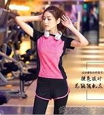 瑜伽服女夏天時尚跑步健身套裝網紅專業高端瑜珈健身房運動套裝女 【618特惠】