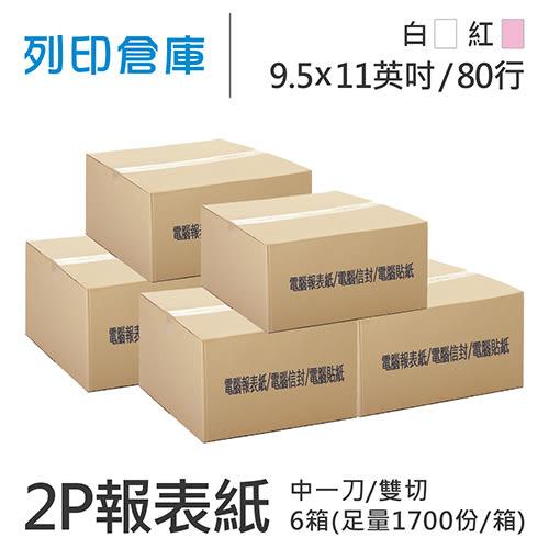 【電腦連續報表紙】80行 9.5*11*2P 白紅 / 雙切 / 中一刀 / 超值組6箱 (足量1700份/箱)