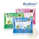 【醫碩科技】藍鷹牌 台灣製 幼幼立體型防塵口罩 2~4歲 四層防護 藍/綠/粉 50片/盒 NP-3DSSS