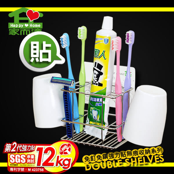 【家而適】不鏽鋼盥洗用具壁掛架 浴室 無痕 不銹鋼  收納架 置物架 牙膏杯架 牙刷架