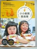 【書寶二手書T3/餐飲_XDT】小小廚房酷食育_Mini Cook食育生活工作室
