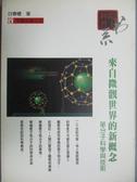 【書寶二手書T5/科學_KAF】來自微觀世界的新概念_白春禮