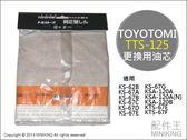 【配件王】 日本代購 TOYOTOMI煤油暖爐 TTS-125 更換用油芯