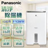 Panasonic 國際牌 13公升 清淨除濕機 F-Y26FH