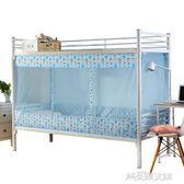 蚊帳大學生蚊帳宿舍寢室1.0M1.2米1.5m上鋪下鋪上下床單人床蚊帳 YYJ解憂雜貨鋪