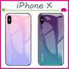 Apple iPhoneX 5.8吋 漸變炫彩背蓋 鋼化玻璃背板保護套 漸層玻璃殼 手機殼 全包邊手機套 軟邊保護殼
