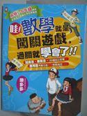 【書寶二手書T5/國中小參考書_YKF】哇!數學就是闖關遊戲,過關就學會了_樂多多
