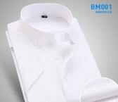 男士春季青年長袖襯衫商務職業正工裝純白色韓版短袖襯衣工作服寸 小城驛站