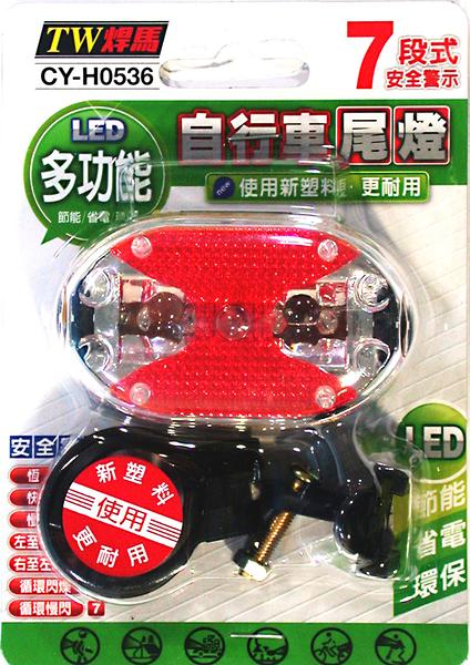 多功能自行車尾燈 AAA*2