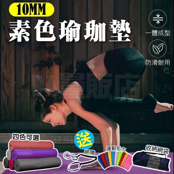 瑜珈墊 10mm
