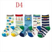 男生D款 (5雙一組) 腳長(9~15cm) (15~19cm) 兒童短襪 有防滑點膠 襪子 橘魔法 Baby magic 現貨