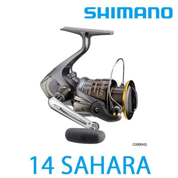 漁拓釣具 SHIMANO 14 SAHARA 2000/2000HGS/2500/2500S/C3000/C3000HG (紡車捲線器)