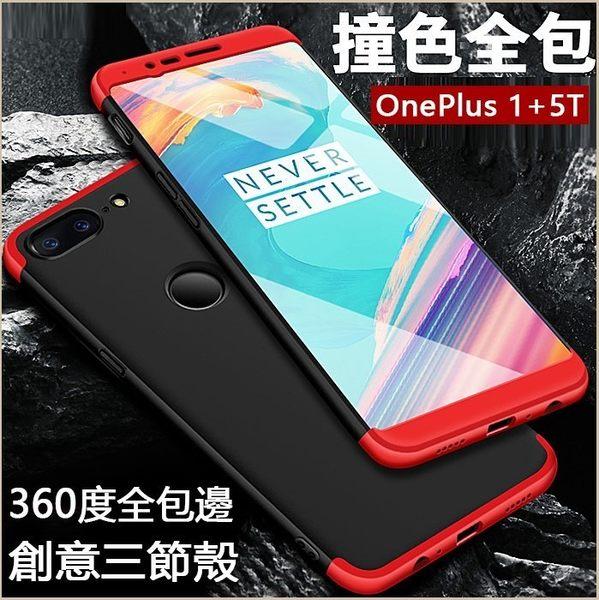 三節殼 OnePlus 5T 一加 1 5T 手機套 防摔 防指紋 360度全包邊 磨砂殼 1加5T 三段式 雙色 保護套