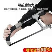 木工鋸 鋼鋸家用手工小鋼鋸架鋸弓手鋸條木工工具劇金屬切割強力拉花鋸子