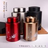 不銹鋼美式茶葉罐茶罐茶盒密封罐茶葉桶儲物罐金屬罐大小號茶葉罐『摩登大道』